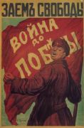 Vintage Russian poster - Freedom loan. War until victory 1917